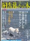 田舎暮らしの本2008.7
