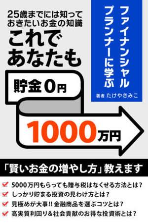 これで1000万円
