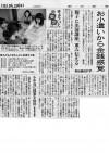 20090520朝日新聞