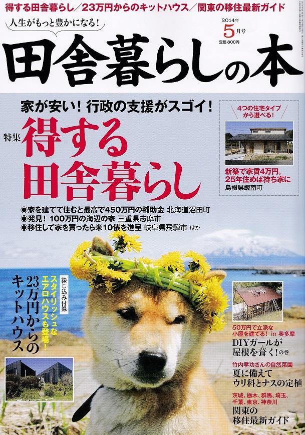 5月号表紙田舎暮らしの本