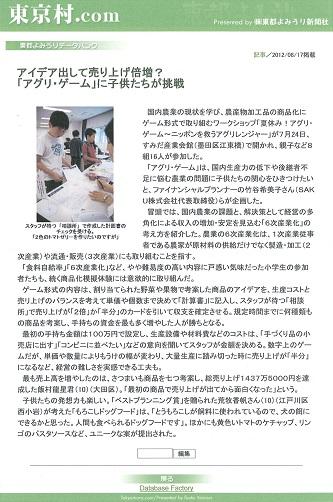 東都よみうり新聞記事