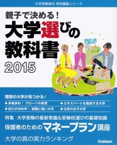 大学選びの教科書2015_表紙