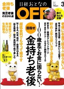 日経おとなのOFF表紙