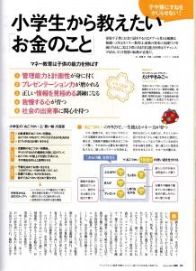日経おとなのOFFページ